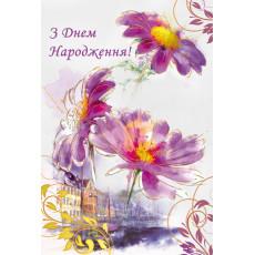 """Открытка """"З Днем Народження!"""" Et-K-1124у"""