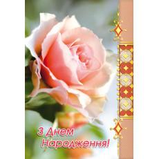 """Открытка """"З Днем Народження!"""" Et-K-1462у"""