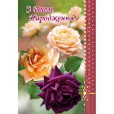 """Открытка """"З Днем Народження!"""" Et-K-1468у"""