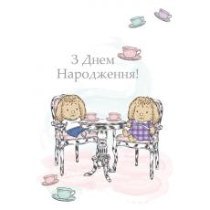 "Открытка ""З Днем Народження!"" Et-LK-095y"