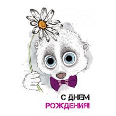 """Открытка """"С Днем Рождения!"""" Et-LK-067"""