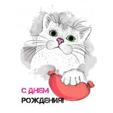 """Открытка """"С Днем Рождения!"""" Et-LK-069"""