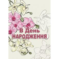 """Открытка """"В День Народження"""" Et-LK-177y"""