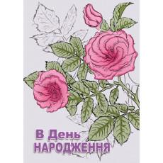 """Открытка """"В День Народження"""" Et-LK-179y"""