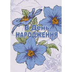 """Открытка """"В День Народження"""" Et-LK-180y"""