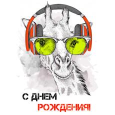 """Открытка """"С Днем Рождения!"""" Et-LK-016"""