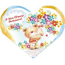Открытка «В День Святого Валентина!» 14-Et-MC-290y