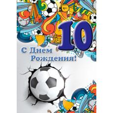 Открытка «С Днем Рождения! 10» ET-MG-207