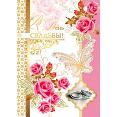 Открытка «В День Свадьбы!» ET-MG-236