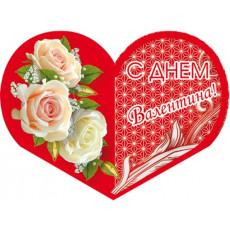 Валентинки «С Днем Валентина!» НАБОР 10 шт 14-Et-mt-898