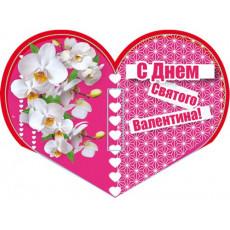 Валентинки «С Днем Святого Валентина!» НАБОР 10 шт 14-Et-mt-899