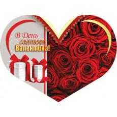 Валентинки «В День Святого Валентина!» НАБОР 10 шт 14-Et-mt-903