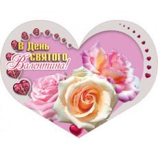 Валентинки «В День Святого Валентина!» НАБОР 10 шт 14-Et-mt-905