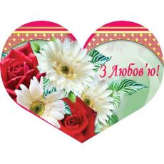 Валентинки «З Любов'ю!» НАБОР 10 шт 14-Et-mt-912y
