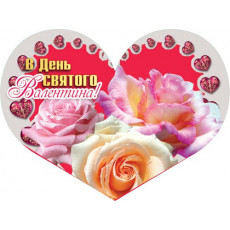 Валентинки «В День Святого Валентина!» НАБОР 10 шт 14-Et-mt-914y