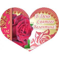 Валентинки «В День Святого Валентина!» НАБОР 10 шт 14-Et-mt-916y