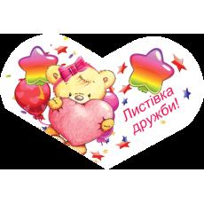 Валентинки «Листівка Дружби!» НАБОР 10 шт 14-Et-mt-931y