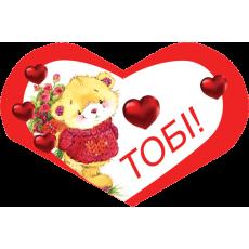 Валентинки «Тобі!» НАБОР 10 шт 14-Et-mt-933y