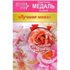 """Медаль подарочная """"Лучшая мама!""""  ET-MP-008"""