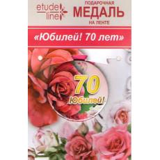 """Медаль подарочная """"Юбилей! 70 лет!""""  ET-MP-009"""