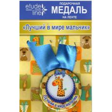 """Медаль подарочная """"Лучший в мире мальчик!""""  ET-MP-027"""