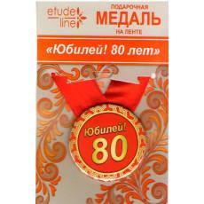 """Медаль подарочная """"Юбилей! 80 лет!""""  ET-MP-037"""