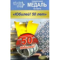 """Медаль подарочная """"Юбилей! 50 лет!""""  ET-MP-001"""