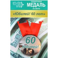 """Медаль подарочная """"Юбилей! 60 лет!""""  ET-MP-003"""