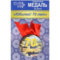 """Медаль подарочная """"Юбилей! 70 лет!""""  ET-MP-004"""