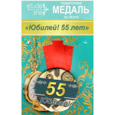 """Медаль подарочная """"Юбилей! 55 лет!""""  ET-MP-005"""