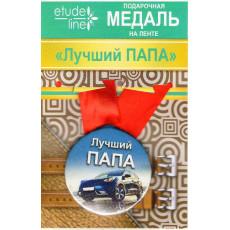 """Медаль подарочная """"Лучший папа!""""  ET-MP-006"""