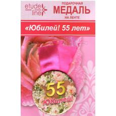 """Медаль подарочная """"Юбилей! 55 лет!""""  ET-MP-012"""