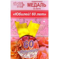"""Медаль подарочная """"Юбилей! 60 лет!""""  ET-MP-013"""