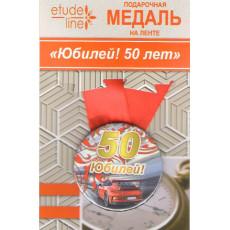 """Медаль подарочная """"Юбилей! 50 лет!""""  ET-MP-016"""