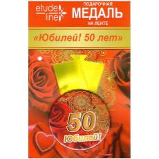 """Медаль подарочная """"Юбилей! 50 лет!""""  ET-MP-019"""