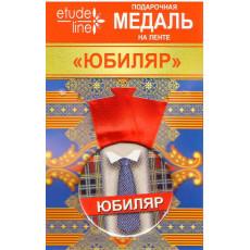 """Медаль подарочная """"Юбиляр!""""  ET-MP-020"""