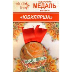 "Медаль подарочная ""Юбилярша!""  ET-MP-021"