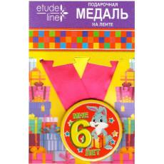 """Медаль подарочная """"Мне 6 лет!""""  ET-MP-025"""