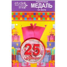 """Медаль подарочная """"Юбилей! 25 лет!""""  ET-MP-025-25"""
