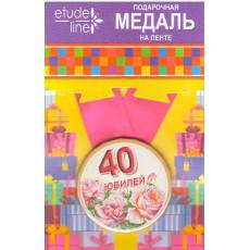 """Медаль подарочная """"Юбилей! 40 лет!""""  ET-MP-025-40"""