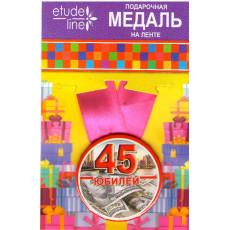 """Медаль подарочная """"Юбилей! 45 лет!""""  ET-MP-025-45"""