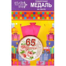 """Медаль подарочная """"Юбилей! 65 лет!""""  ET-MP-025-65"""