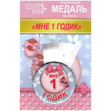 """Медаль подарочная """"Мне 1 годик!""""  ET-MP-028"""