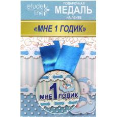"""Медаль подарочная """"Мне 1 годик!""""  ET-MP-035"""