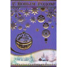"""Открытка """"С Новым годом!"""" 31-Et-K-011"""