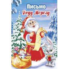 """Открытка """"Письмо Деду Морозу!"""" Et-K-1605"""