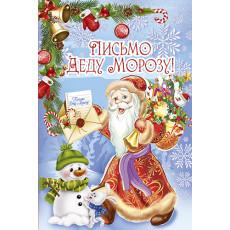 """Открытка """"Письмо Деду Морозу!"""" Et-K-1606"""