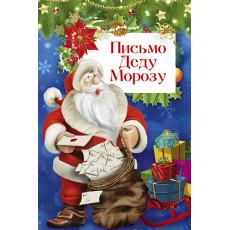 """Открытка """"Письмо Деду Морозу!"""" Et-K-1607"""