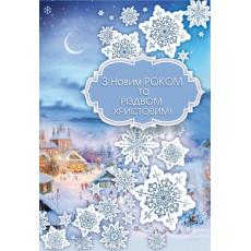 """Открытка """"З Новим Роком та Різдвом Христовим!"""" Et-K-1397y"""