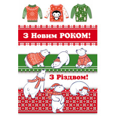 """Открытка """"З Новим Роком та Різдвом!"""" Et-K-1398y"""